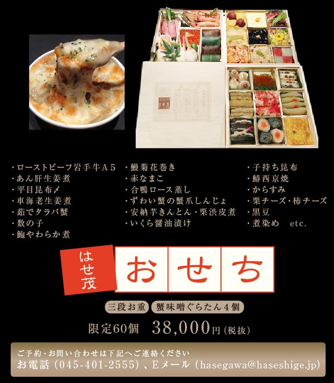 2019 はせ茂 おせち 限定60個 38,000円(税抜)