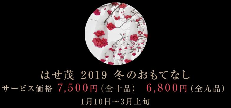 はせ茂 2019 冬のおもてなし 全十品→7,500円 全九品→6,800円