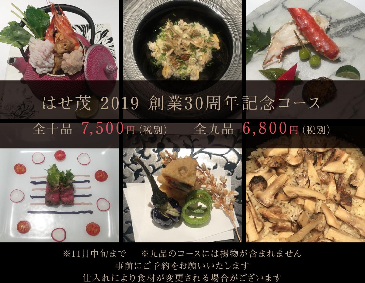 はせ茂 2019 創業30周年記念コース 全十品→7,500円 全九品→6,800円