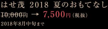 はせ茂 2017 冬の舌つづみ 6,800円(税別)